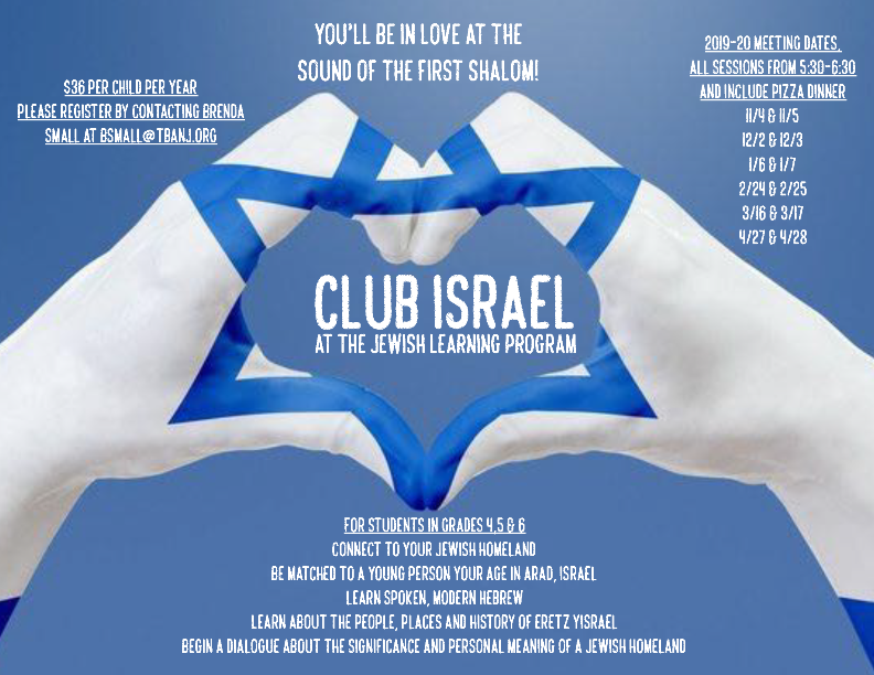 Club Israel flier web